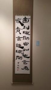 第23回兵庫県選抜書道展出展
