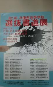 第23回兵庫県高等学校選抜書道展