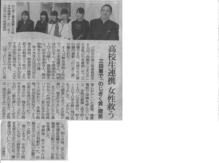 のじぎく賞受賞2015-11-7(朝日新聞)27面