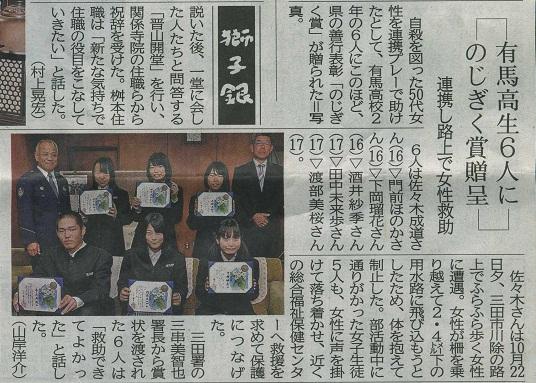 2015-11-10のじぎく賞(神戸新聞)28面カラー