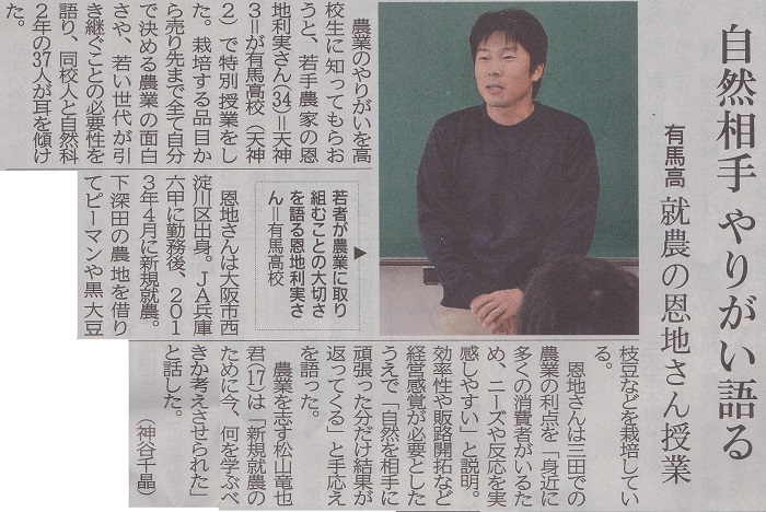 H27.11.3農業者特別授業(神戸新聞)