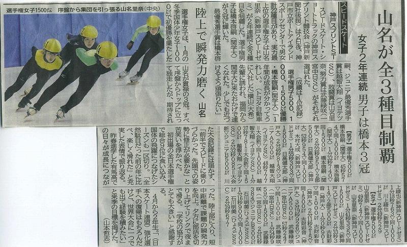山名スケート2016-4-4神戸新聞