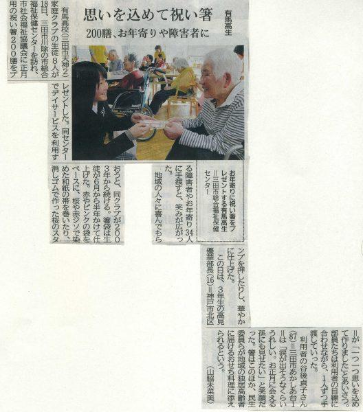 神戸新聞20171219