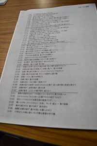 r1dai1kaiseitojikkou11