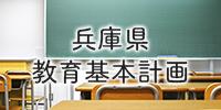 兵庫県教育基本計画