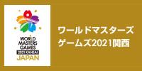 ワールドマスターズゲームズ関西2021