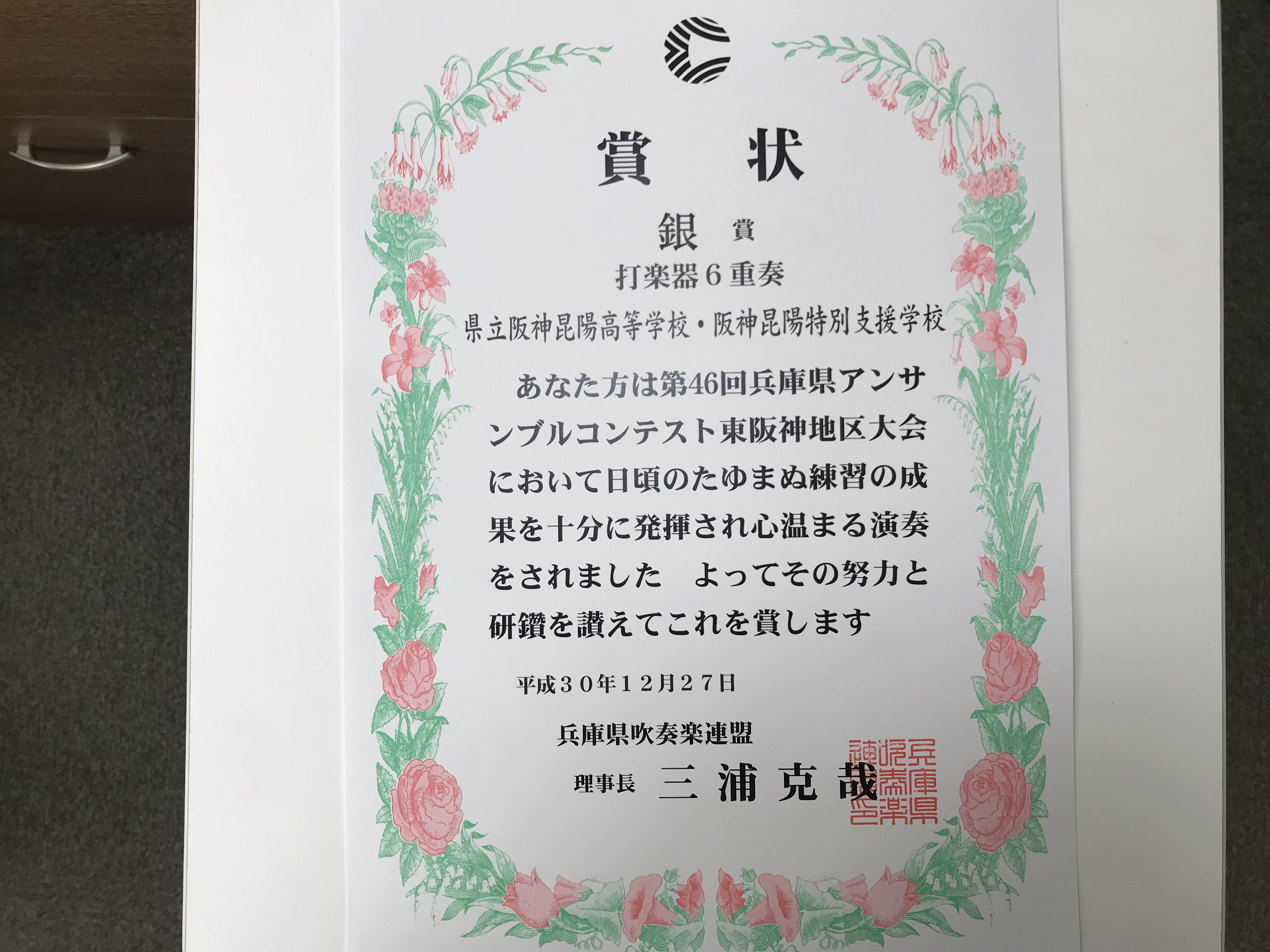兵庫 県 アンサンブル コンテスト