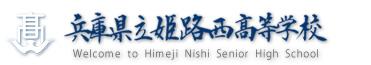 兵庫県立姫路西高等学校