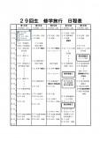 修学旅行日程表