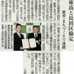 20180228神戸新聞(長田区との連携協定)