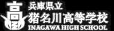 兵庫県立猪名川高等学校