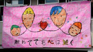 10/30 【巨大アート】離れてても心は近く