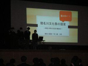 11/19 「あなたがもし猪名川町だったら」学年発表会
