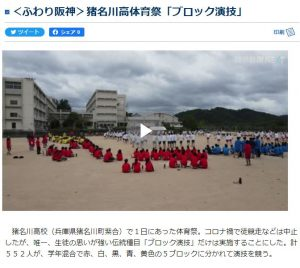 Read more about the article 10/1 体育祭について《神戸新聞NEXT記事》