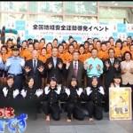 応援団県警TV