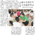 神戸新聞家庭科