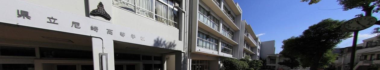 兵庫県立尼崎高等学校オフィシャルブログ