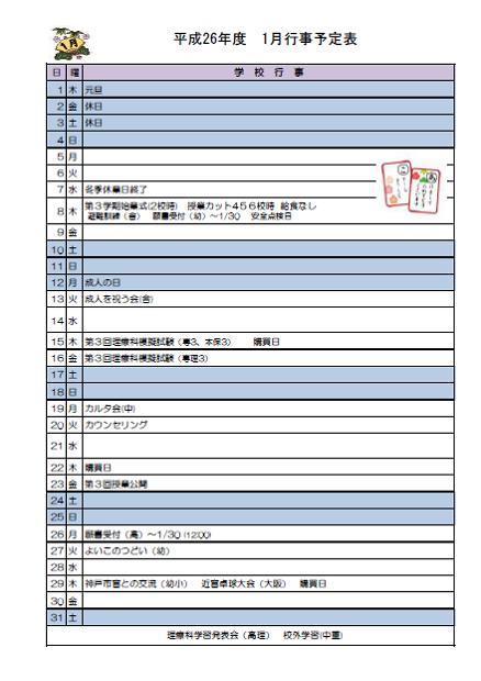 20141031_1月行事予定