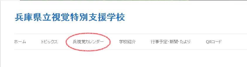 20141203_兵視覚カレンダー