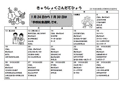 20150202_2月の献立表
