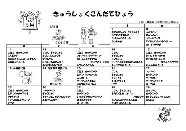 20150429-給食献立表