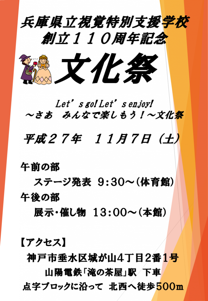 文化祭ポスター1