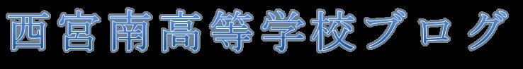 兵庫県立西宮南高等学校 ブログ