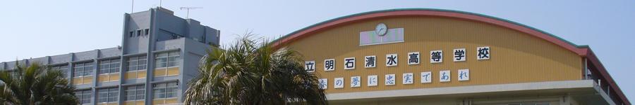 兵庫県立明石清水高等学校