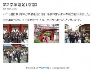 京都2年遠足