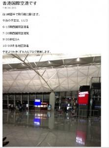 修学旅行帰り香港