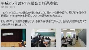 PTA総会&授業参観