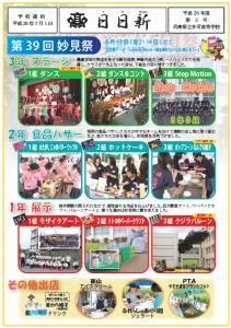 日日新3-1