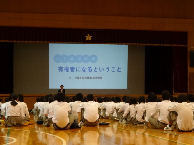 062918歳選挙権講演会