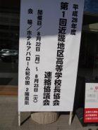 0823近畿校長会
