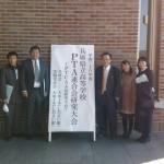 兵庫県立高等学校PTA連合会研究大会