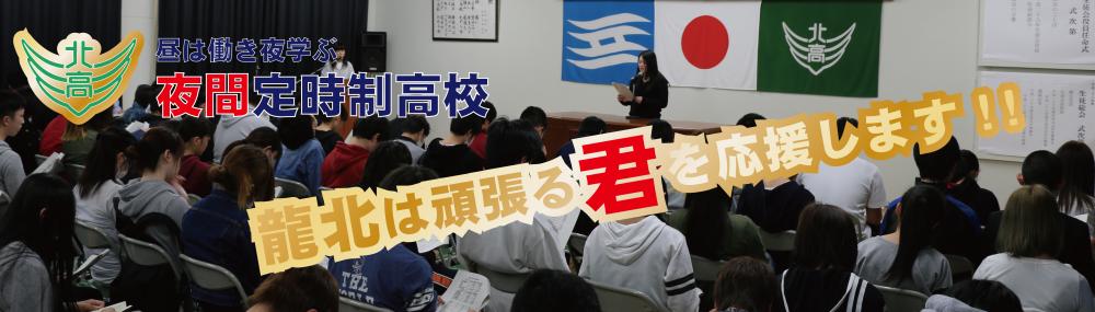 兵庫県立龍野北高等学校定時制課程