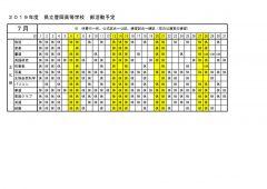 豊岡高校:部活動月予定文化部(7月分)のサムネイル