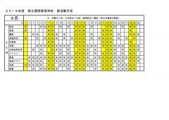 豊岡高校:部活動月予定(9月分)文化部のサムネイル