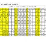 豊岡高校:部活動月予定(5月分)運動部のサムネイル