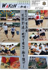 WAKON2018-9 増刊号‐体育祭‐のサムネイル
