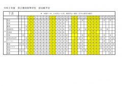 豊岡高校:部活動予定文化部(R2_7のサムネイル