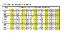 豊岡高校:部活動月予定(6月分)文化部のサムネイル