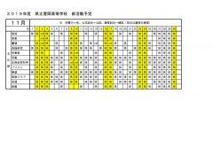 豊岡高校:部活動月予定(11月分)文化部のサムネイル