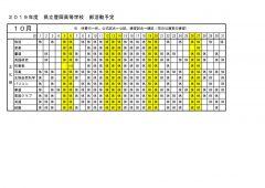 豊岡高校:部活動月予定(10月分)文化部のサムネイル