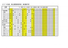 豊岡高校:部活動月予定(2月分)運動部のサムネイル