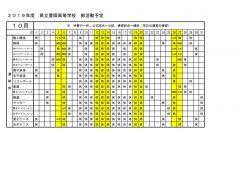 豊岡高校:部活動月予定(10月分)運動部のサムネイル