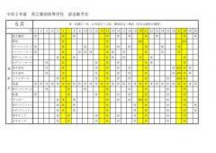 豊岡高校:部活動予定1のサムネイル