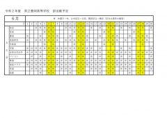 豊岡高校:部活動予定2のサムネイル
