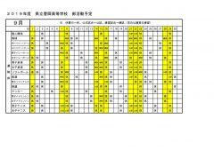 豊岡高校:部活動月予定(9月分)運動部のサムネイル