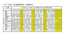 豊岡高校:部活動月予定(4月分)文化部のサムネイル